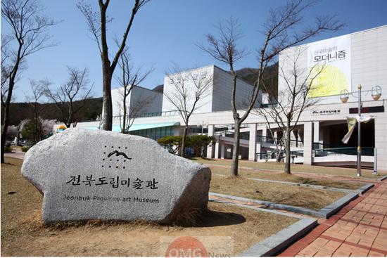 전북도립미술관1.png